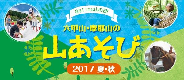 六甲山・摩耶山の山あそび 2017 夏・秋