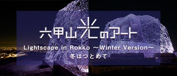 六甲山光のアート 冬はつとめて