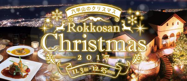 六甲山のクリスマス2017