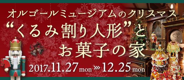 """オルゴールミュージアムのクリスマス """"くるみ割り人形""""とお菓子の家"""