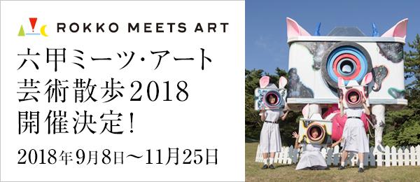六甲ミーツアート2019開催決定!