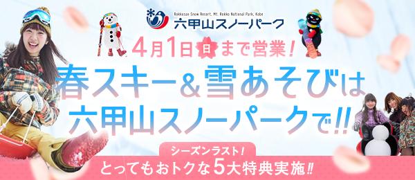 春スキー&雪遊びは六甲山スノーパークで!!