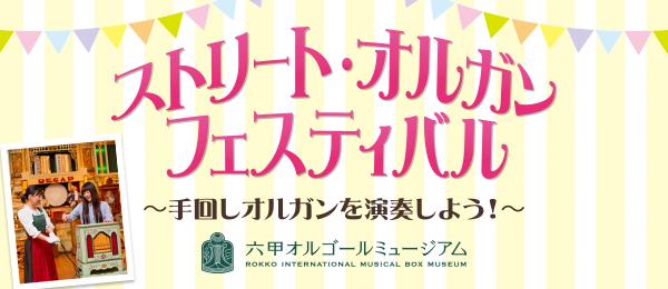 ストリート・オルガン フェスティバル〜手回しオルガンを演奏しよう!〜