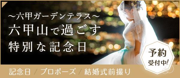 六甲山ガーデンテラス 記念日プラン