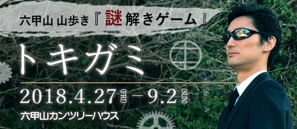 六甲山 山歩き『謎解きゲーム』トキガミ 六甲山カンツリーハウス