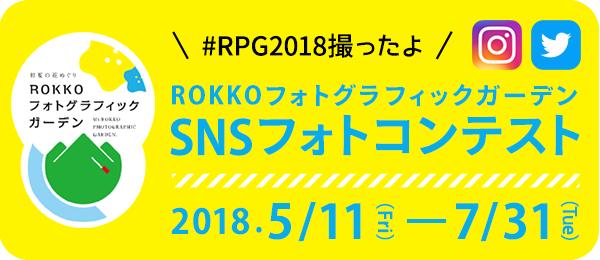 初夏の花めぐり ROKKO フォトグラフィックガーデン SNSフォトコンテスト ハッシュタグ RPG2018撮ったよ