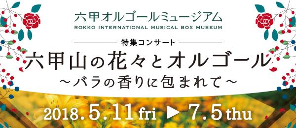 特集コンサート 六甲山の花々とオルゴール〜バラの香りに包まれて〜