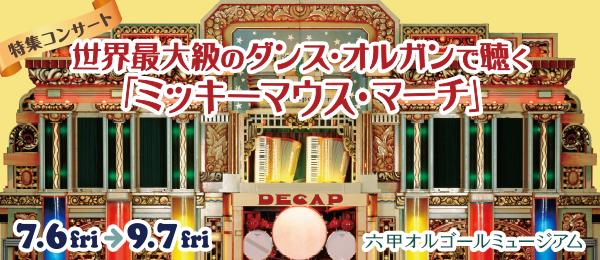特集コンサート 世界最大級のダンスオルガンで聴く「ミッキーマウス・マーチ」