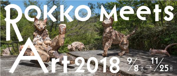 六甲ミーツアート2018
