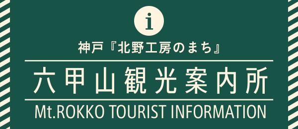 神戸『北野工房のまち』六甲山観光案内所 Mt Rokko Tourist Information