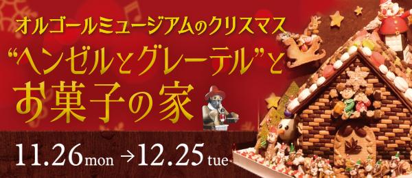六甲オルゴールミュージアムのクリスマス ヘンゼルとグレーテルとお菓子の家