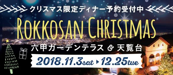 六甲ガーデンテラス・天覧台 ROKKOSAN CHRISTMAS クリスマス限定ディナー予約受付中 2018年11月3日(土)〜12月25日(火)