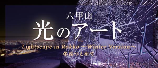 六甲山光のアート「Lightscape in Rokko」 ~ 冬バージョン「秋はつとめて」〜