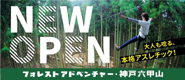 フォレストアドベンチャー・神戸六甲山 4月13日(土)〜11月17日(日)