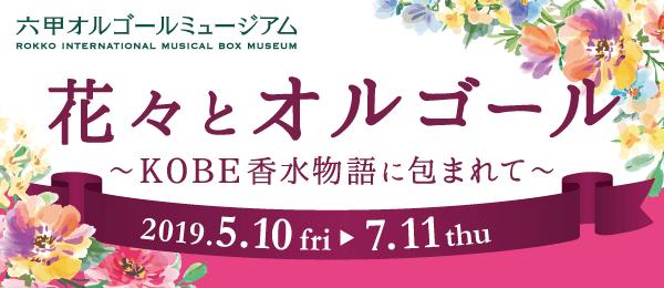 花々とオルゴール〜KOBE香水物語に包まれて〜