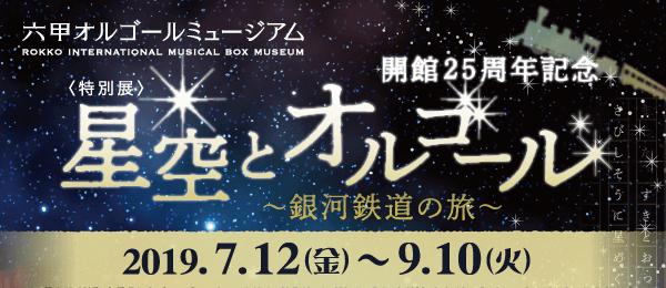 星々とオルゴール 2019年7月12日(金)〜9月10日(火)