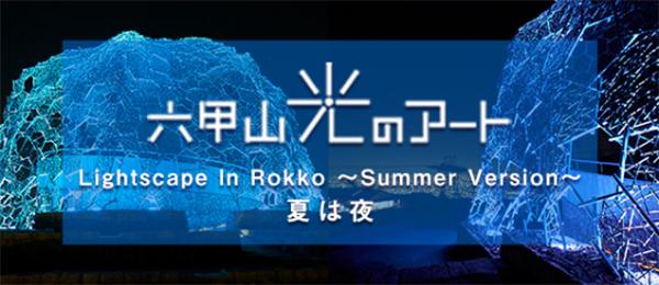六甲山光のアート「Lightscape in Rokko」 ~ 春バージョン「夏は夜」〜