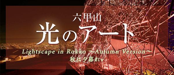 六甲山光のアート「Lightscape in Rokko」 ~ 秋バージョン「秋は夕方」〜