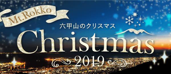 六甲山のクリスマス11月25日(月)〜12月25日(水)