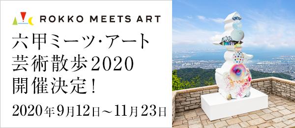 六甲ミーツ・アート芸術散歩2020開催決定!
