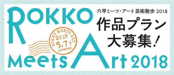 六甲ミーツアート2018 作品プラン大募集!