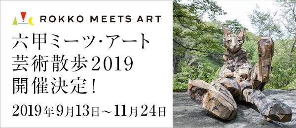 六甲ミーツ・アート芸術散歩2019開催決定!