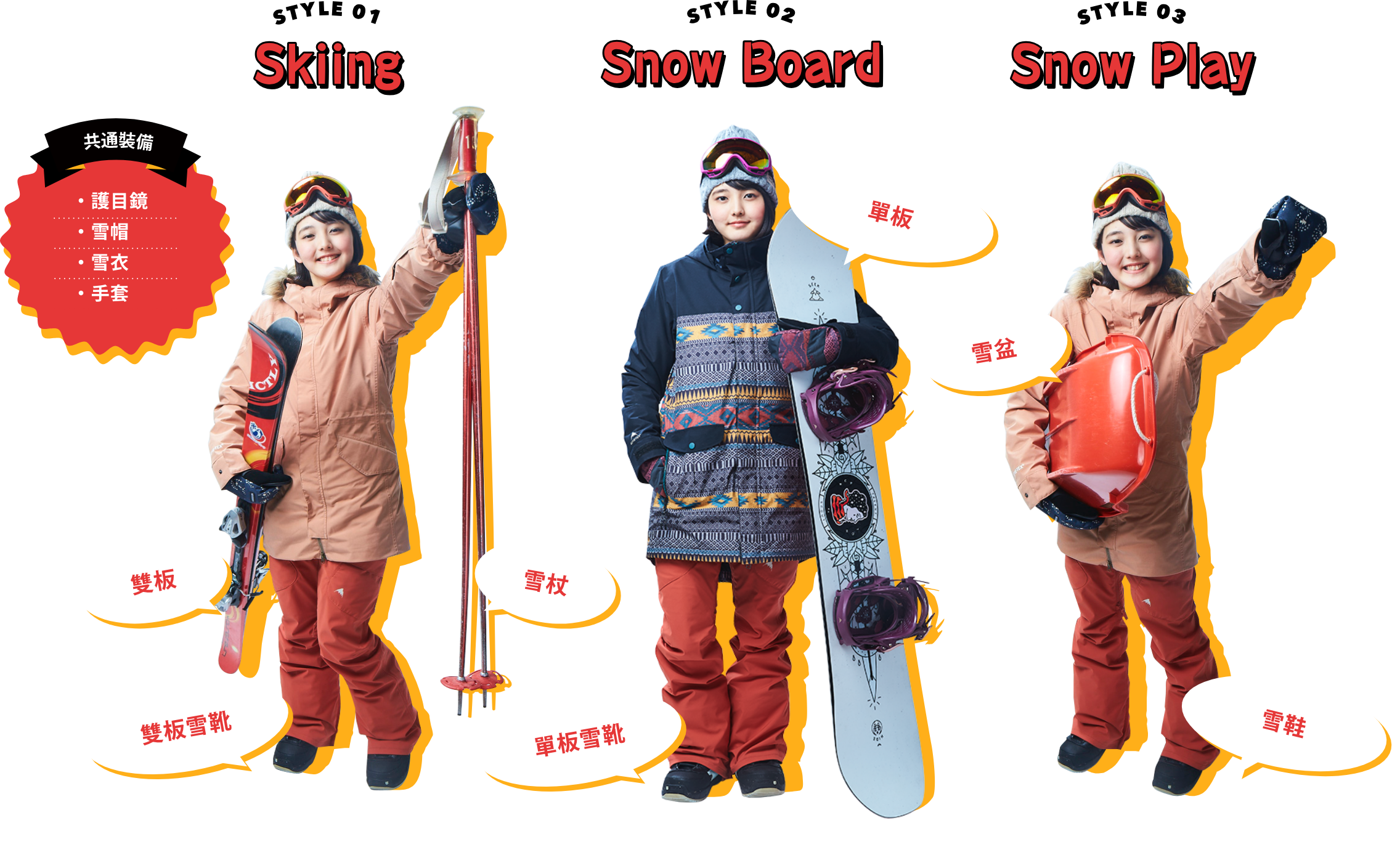 STYLE01 Skiing、STYLE02 Bord、STYLE03 Play