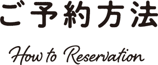 ご予約方法 How to Reservation