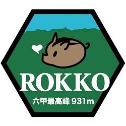 スタンプイメージ(六甲山最高峰)