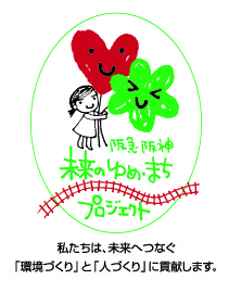 共催:阪急阪神ホールディングス