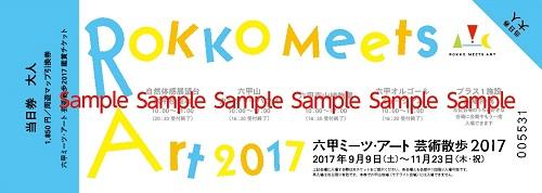 TICKET0609_toujitsu_sample_light