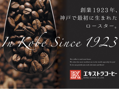 extra_coffee