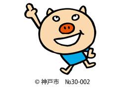 ワケトン(C)神戸市No31-004